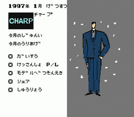 Famicom Top Management