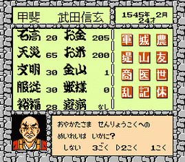 Takeda Shingen 2